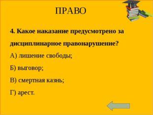 ГОСУДАРСТВЕННАЯ ВЛАСТЬ И ПОЛИТИКА 4. Согласно Конституции Россия по форме ад