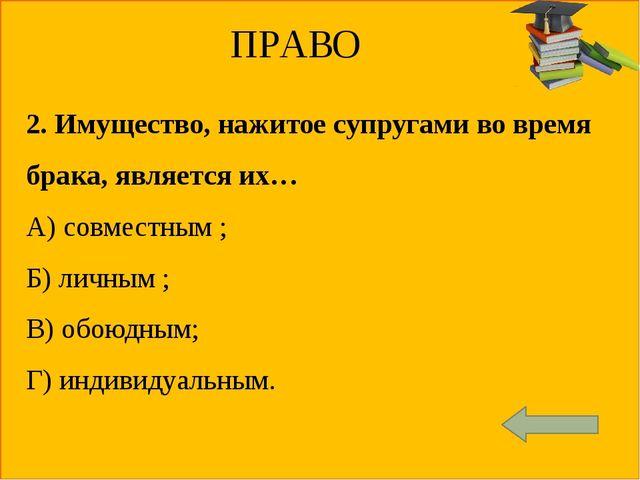 ГОСУДАРСТВЕННАЯ ВЛАСТЬ И ПОЛИТИКА 2. Суды в России… А) принимают законы; Б)...