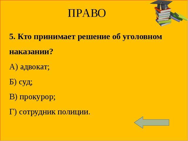 ГОСУДАРСТВЕННАЯ ВЛАСТЬ И ПОЛИТИКА 5. Парламент России называется… А) Советом...