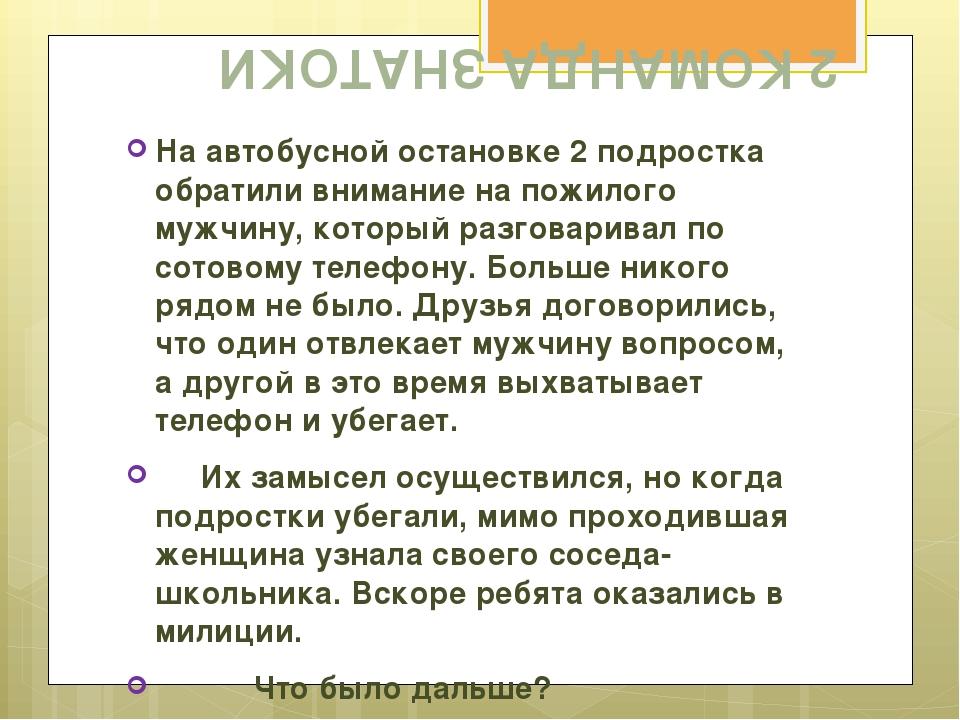 Володя – протокол на родителей, обсуждение на заседании Комиссии по делам не...