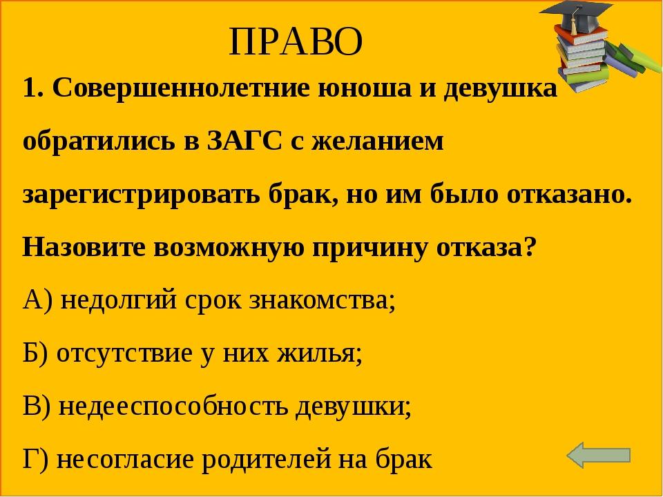 ПРАВО 5. Кто принимает решение об уголовном наказании? А) адвокат; Б) суд; В...