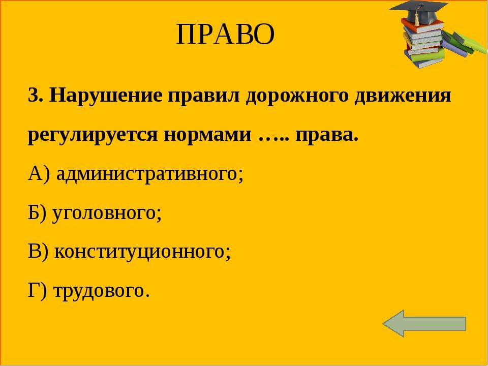 ГОСУДАРСТВЕННАЯ ВЛАСТЬ И ПОЛИТИКА 3. Органом власти в РФ является… А) Минист...