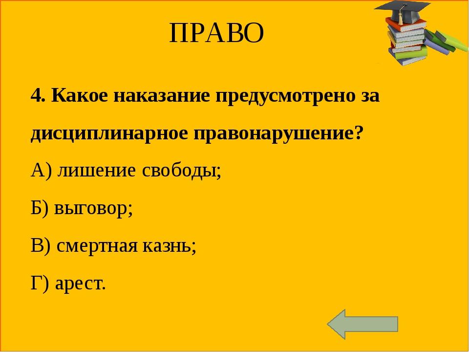 ГОСУДАРСТВЕННАЯ ВЛАСТЬ И ПОЛИТИКА 4. Согласно Конституции Россия по форме ад...