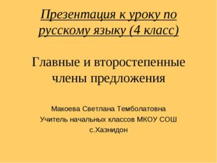 Презентация к уроку по русскому языку (4 класс) Главные и второстепенные член