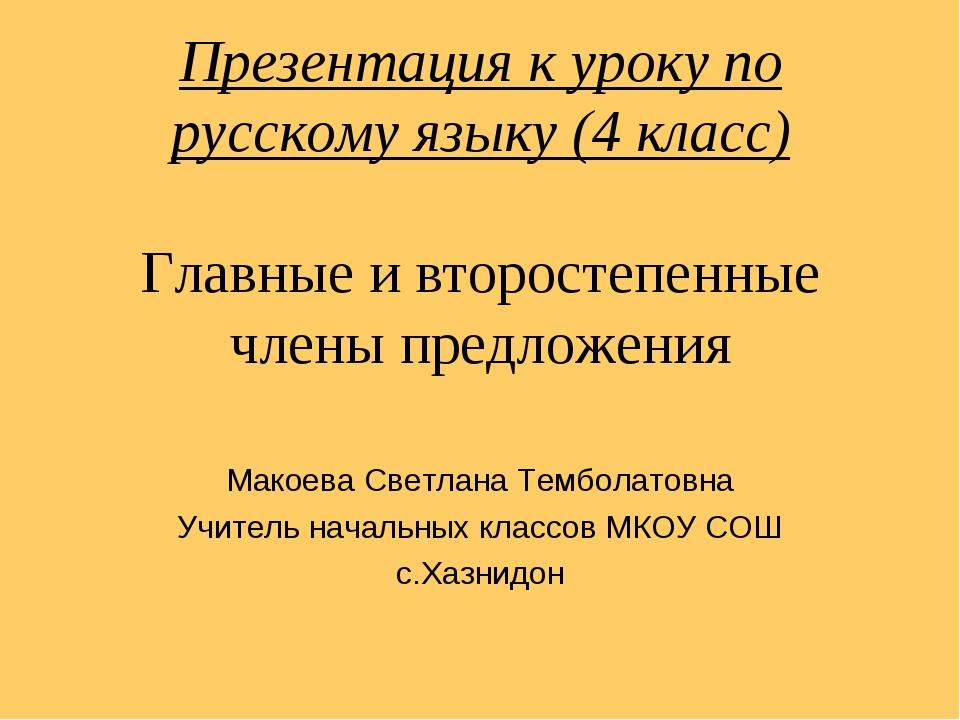 Презентация к уроку по русскому языку (4 класс) Главные и второстепенные член...