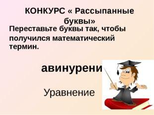 КОНКУРС « Рассыпанные буквы» Переставьте буквы так, чтобы получился математич
