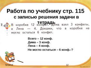 Работа по учебнику стр. 115 с записью решения задачи в тетрадь Всего – 12 ко