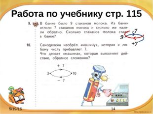 Работа по учебнику стр. 115 9 -7 +7