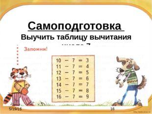 Самоподготовка Выучить таблицу вычитания числа 7 (учебник стр. 117)