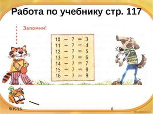 Работа по учебнику стр. 117