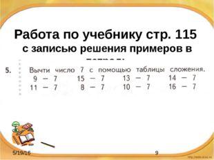 Работа по учебнику стр. 115 с записью решения примеров в тетрадь