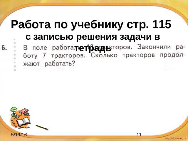 Работа по учебнику стр. 115 с записью решения задачи в тетрадь