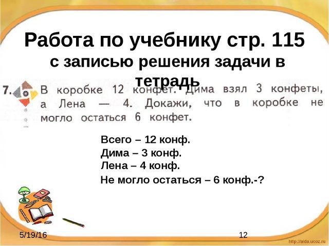 Работа по учебнику стр. 115 с записью решения задачи в тетрадь Всего – 12 ко...