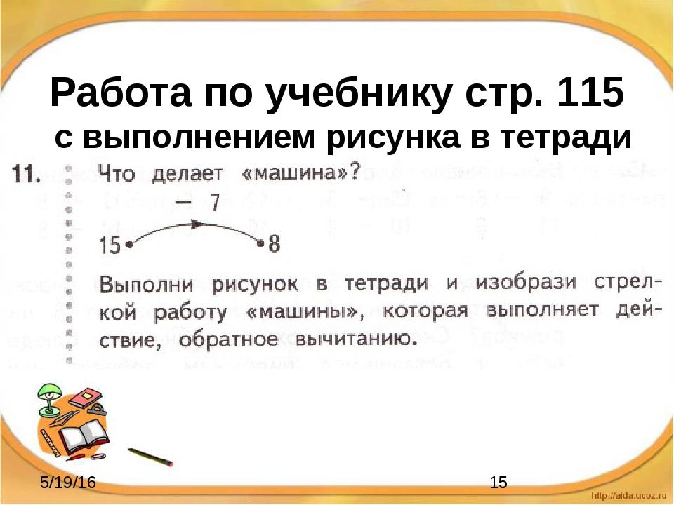Работа по учебнику стр. 115 с выполнением рисунка в тетради