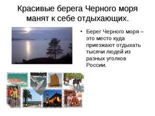 Красивые берега Черного моря манят к себе отдыхающих. Берег Черного моря – эт