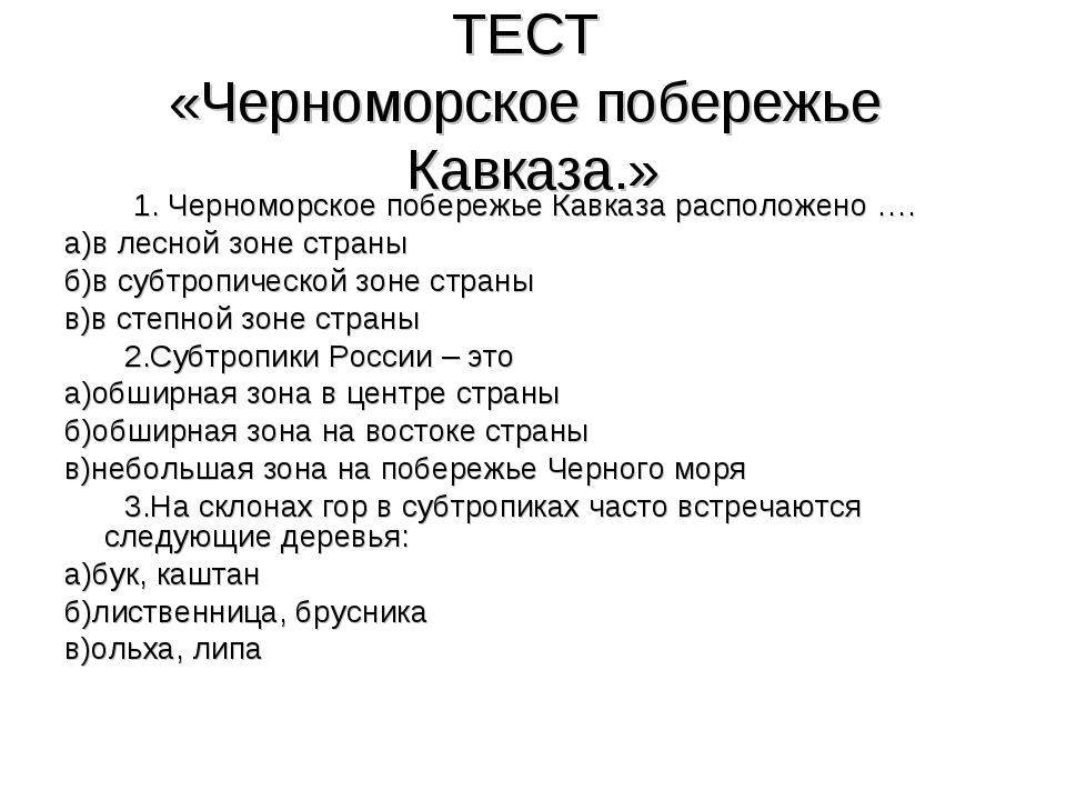 ТЕСТ «Черноморское побережье Кавказа.» 1. Черноморское побережье Кавказа расп...