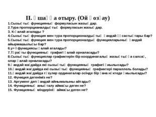 ІІ. Ұшаққа отыру. (Ой қозғау) 1.Сызықтық функцияның формуласын жазыңдар. 2