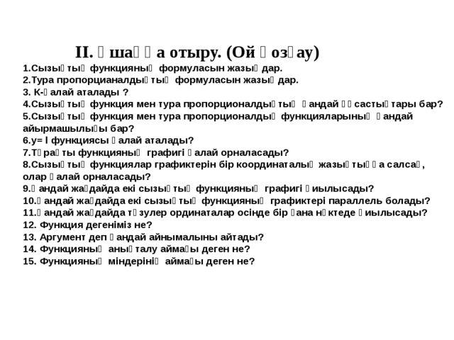 ІІ. Ұшаққа отыру. (Ой қозғау) 1.Сызықтық функцияның формуласын жазыңдар. 2...