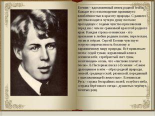 Есенин – вдохновенный певец родной земли. Каждое его стихотворение проникнут