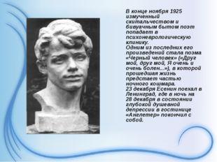 В конце ноября 1925 измученный скитальчеством и бивуачным бытом поэт попадае