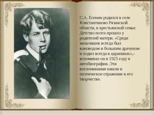 С.А. Есенин родился в селе Константиново Рязанской области, в крестьянской се