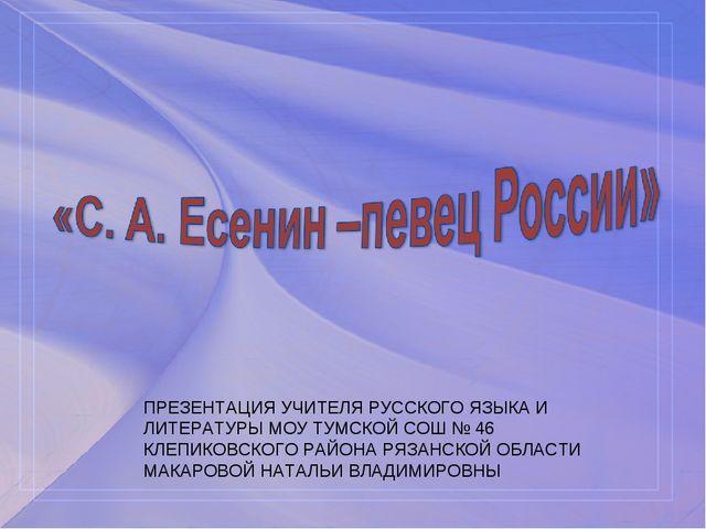 ПРЕЗЕНТАЦИЯ УЧИТЕЛЯ РУССКОГО ЯЗЫКА И ЛИТЕРАТУРЫ МОУ ТУМСКОЙ СОШ № 46 КЛЕПИКО...