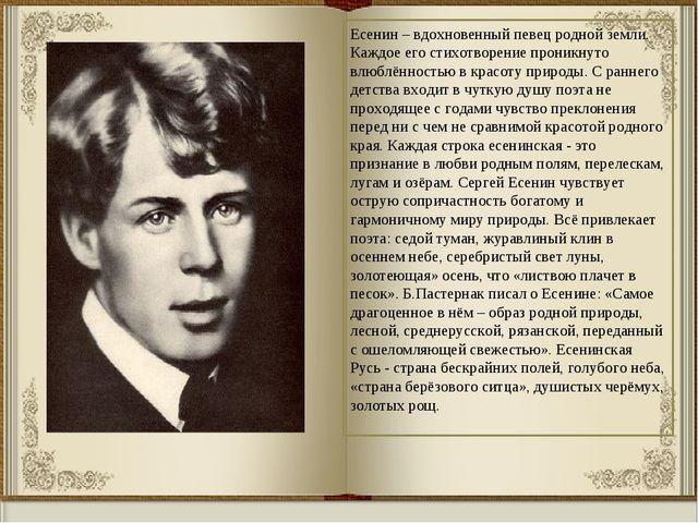Есенин – вдохновенный певец родной земли. Каждое его стихотворение проникнут...