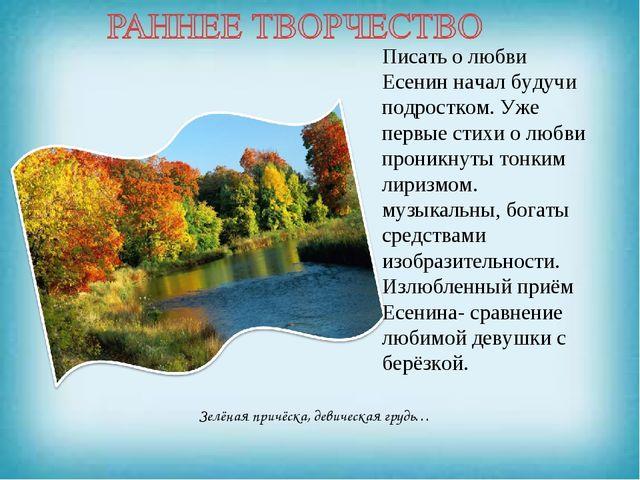 Писать о любви Есенин начал будучи подростком. Уже первые стихи о любви прони...