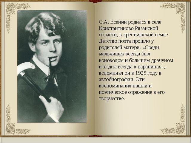 С.А. Есенин родился в селе Константиново Рязанской области, в крестьянской се...