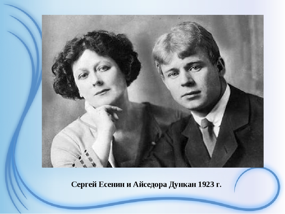 Сергей Есенин и Айседора Дункан 1923 г.