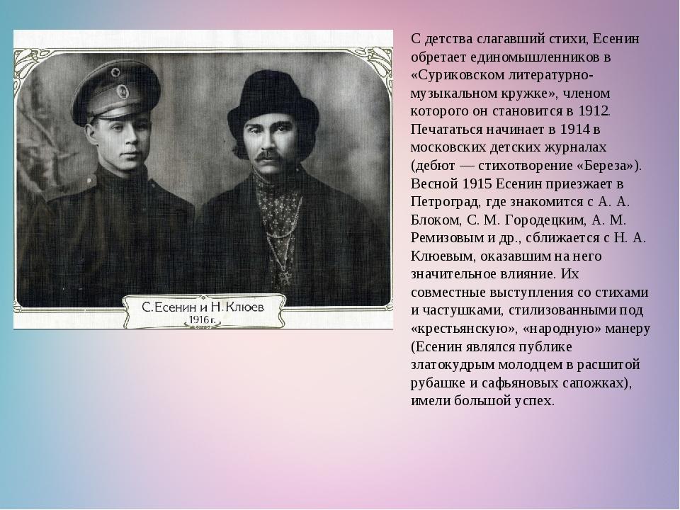 С детства слагавший стихи, Есенин обретает единомышленников в «Суриковском ли...