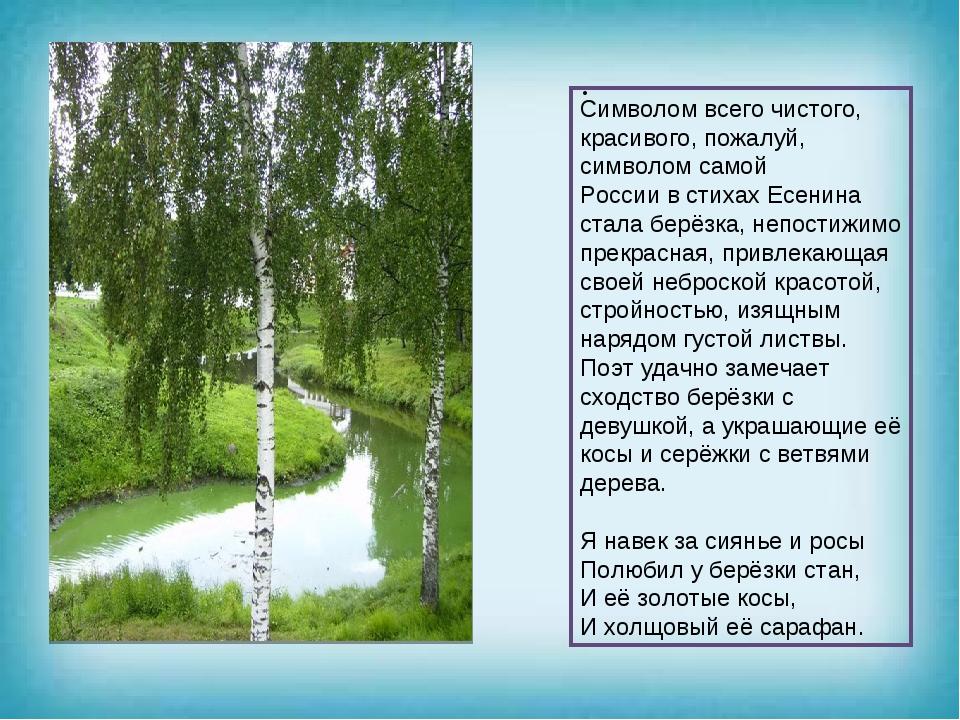 . Символом всего чистого, красивого, пожалуй, символом самой России в стихах...