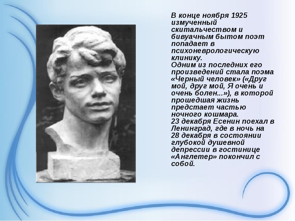 В конце ноября 1925 измученный скитальчеством и бивуачным бытом поэт попадае...
