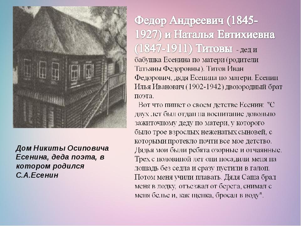 Дом Никиты Осиповича Есенина, деда поэта, в котором родился С.А.Есенин