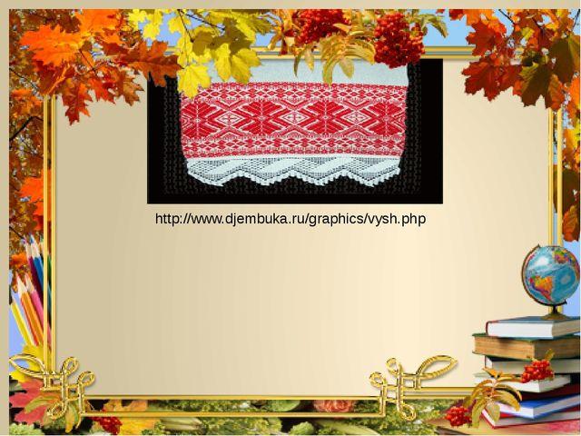http://www.djembuka.ru/graphics/vysh.php