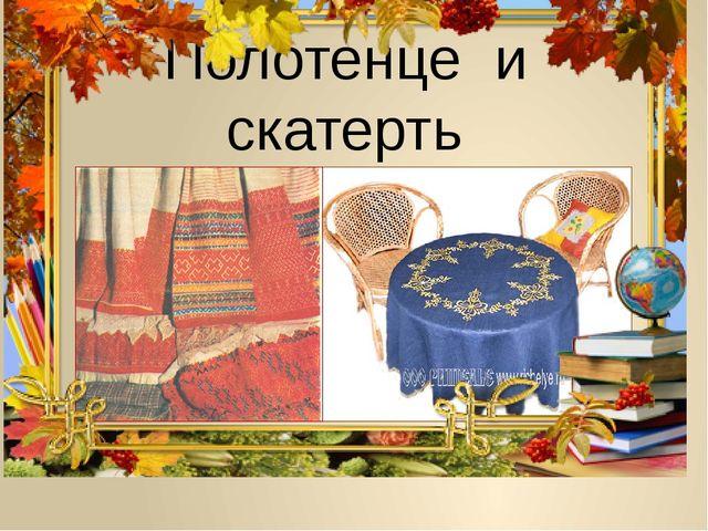 Полотенце и скатерть