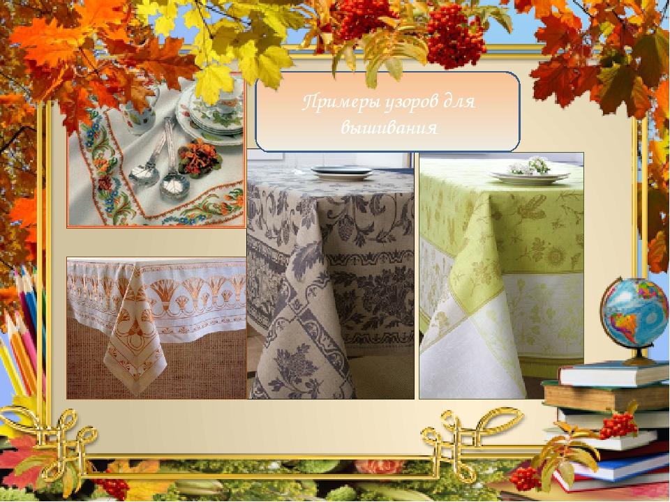 Примеры узоров для вышивания
