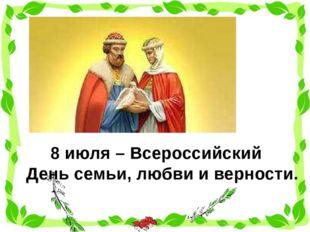 8 июля – Всероссийский День семьи, любви и верности.