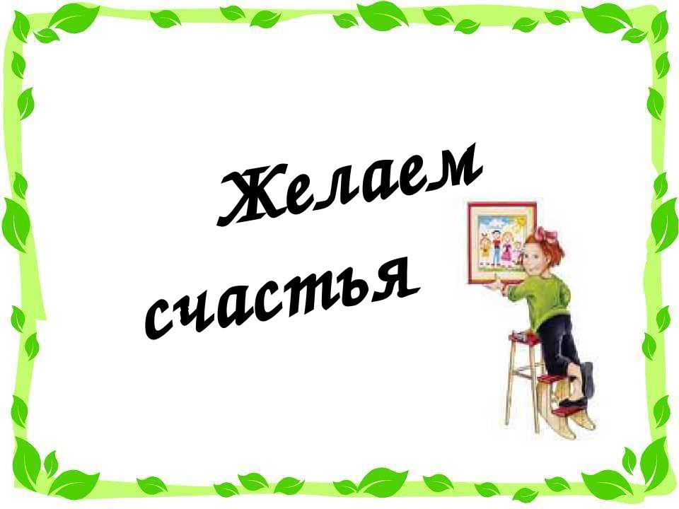 Желаем счастья вам!