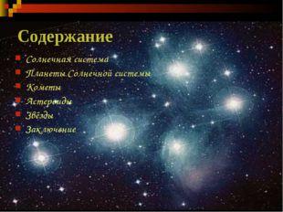 Cодержание Солнечная система Планеты Солнечной системы Кометы Астероиды Звёзд