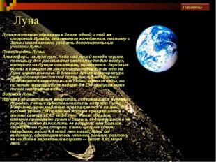 Луна Луна постоянно обращена к Земле одной и той же стороной. Правда, она нем