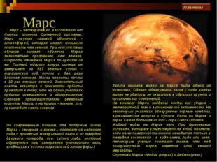 Марс Марс - четвертая по расстоянию от Солнца планета Солнечной системы. Марс