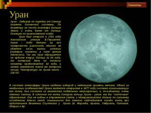 Уран Уран - Седьмая по порядку от Солнца планета Солнечной системы. По диамет