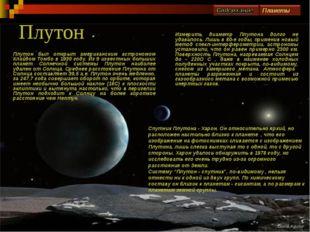 Плутон Плутон был открыт американским астрономом Клайдом Томбо в 1930 году. И