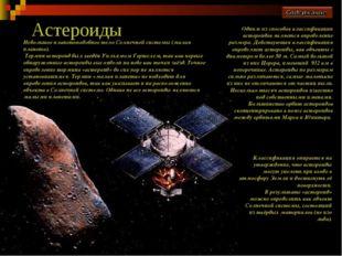 Астероиды Одним из способов классификации астероидов является определени