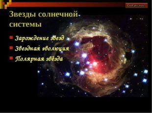 Звезды солнечной системы Зарождение звезд Звездная эволюция Полярная звёзда