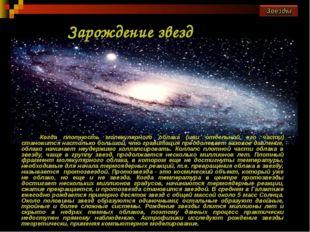 Зарождение звезд Когда плотность молекулярного облака (или отдельной его част