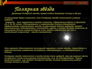 Полярная звёзда Диаметр Полярной звезды превосходит диаметр Солнца в 46 раз.