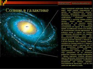 Солнце в галактике Наша галактике включает более 200 млрд. звезд разной свети