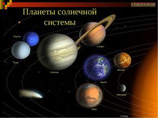 Планеты солнечной системы Меркурий Венера Юпитер Земля Уран Сатурн Марс Плуто